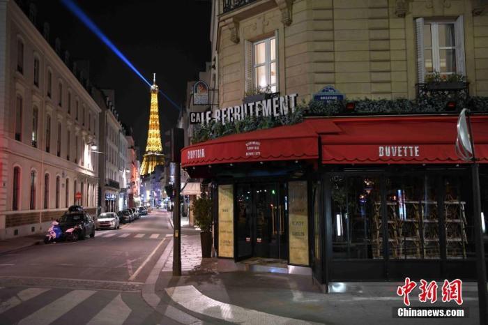 当地时间10月17日,法国巴黎正式实施宵禁,以抗击新冠肺炎疫情反弹。宵禁从晚9点持续至次日早上6点,在该时段绝大多数公共场所关闭,民众被要求留在家中。图为巴黎埃菲尔铁塔附近的咖啡馆在17日晚的宵禁时段停止营业。 中新社记者 李洋 摄