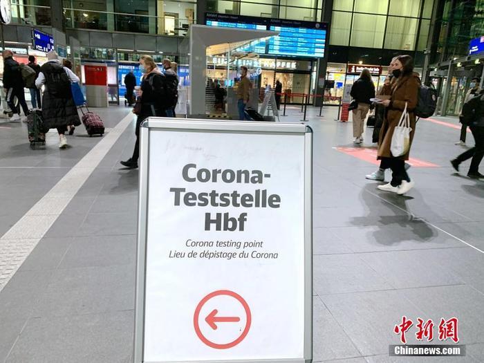 當地時間10月25日晚,柏林火車總站內擺放的新冠檢測點標識。 <a target='_blank' href='http://www.toancapba.com/'>中新社</a>記者 彭大偉 攝