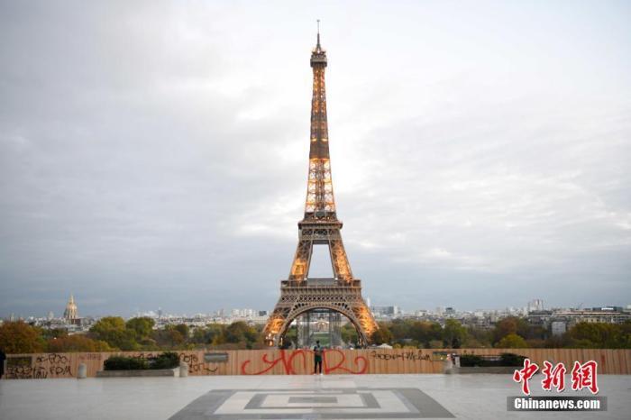 """当地时间10月30日,法国进入第二次全国""""封城"""",以应对新冠肺炎疫情恶化。民众的非必要出行被禁止,非必需公共场所关闭。图为当天在巴黎埃菲尔铁塔附近,民众非常稀少。 中新社记者 李洋 摄"""