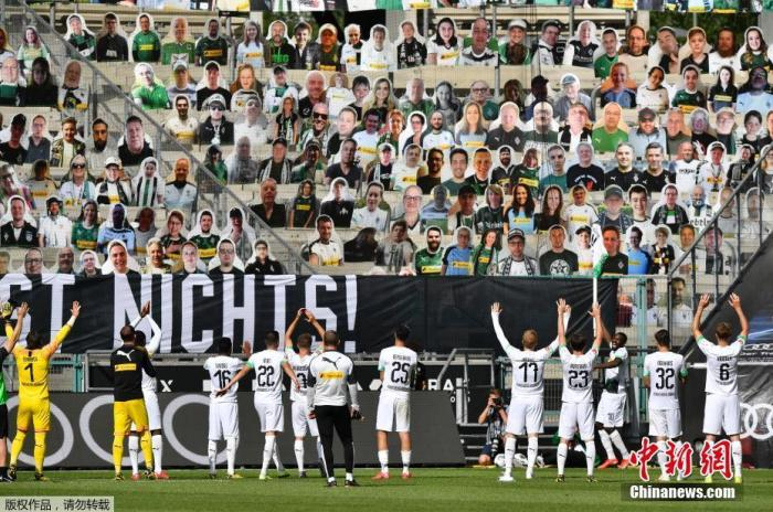 5月31日,德甲现场,球员们赛后面向观众席庆祝胜利,而看台上坐着的是纸板球迷,Martin Meissner 摄