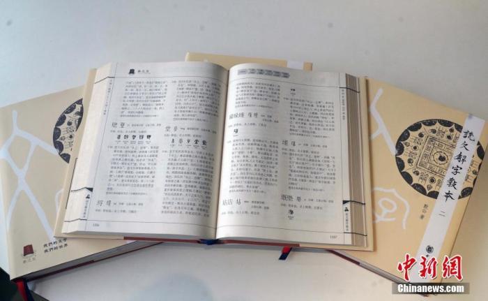 """中华书局出版《说文解字教本》助普通人""""易读、易教、易学"""""""