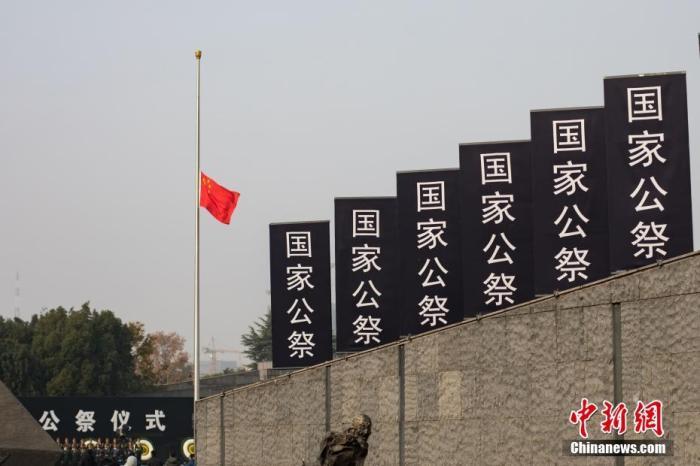12月13日,南京大屠杀死难者国家公祭仪式现场。当日是第七个南京大屠杀死难者国家公祭日,南京大屠杀死难者国家公祭仪式在侵华日军南京大屠杀遇难同胞纪念馆举行。 中新社记者 泱波 摄