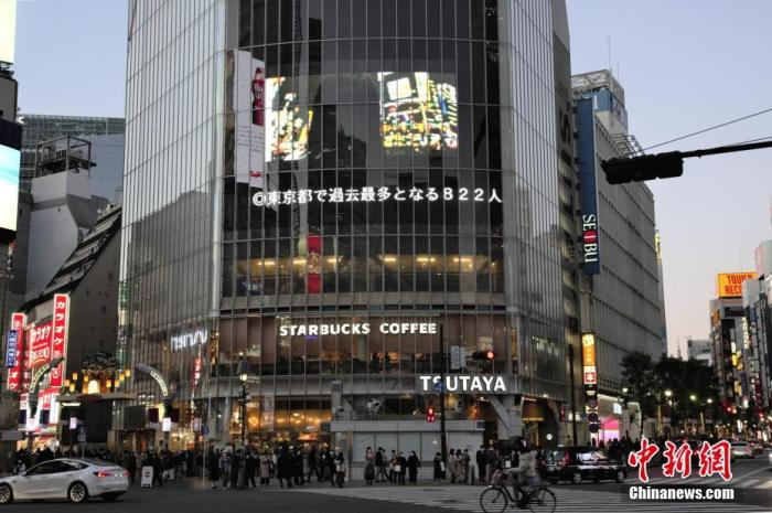 图为东京街头电子屏播报东京新增新冠肺炎确诊人数。 中新社记者 吕少威 摄