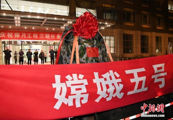 12月17日晚,在完成必要的㝢处理工作后,回收后的嫦娥五号返回器被运回其诞生地——位于北¶的中国空间技术研究院。中国空间技术研究院䱳嫦娥五号任务试验队举行了盛大的欢迎仪式。图䱳嫦娥五号返回器被运抵中国空间技术研究院。a target='_blank' href='http://www.chinanews.com/'中新社/a记者 侯宇 摄