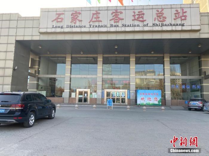 图为石家庄客运总站候车室大门紧锁。中新社记者 黄歆尧 摄