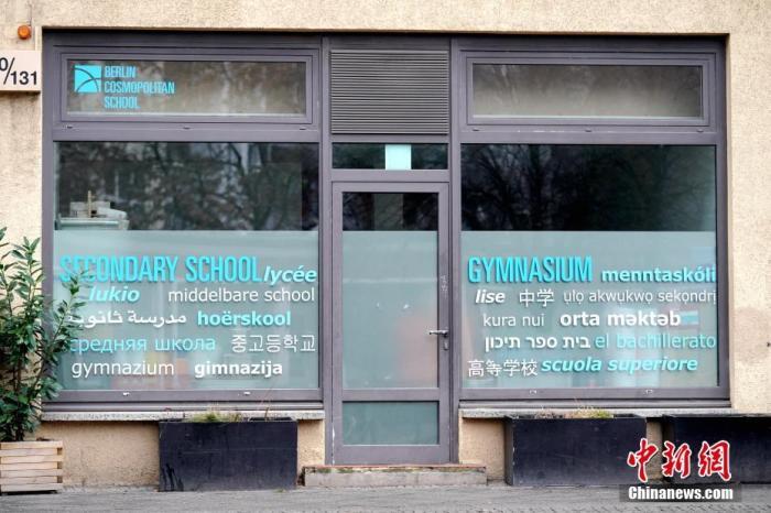 """1月5日,德国累计确诊感染新冠病毒人数超过180万。德国总理默克尔当天在与各州州长商议后宣布,将目前实施的全国性""""封城""""措施延长至1月31日,同时进一步加强""""封城""""力度。各州中小学和幼儿园停课时间也相应延长至1月底。图为当天,柏林一家改为远程授课的国际学校。中新社记者 彭大伟 摄"""