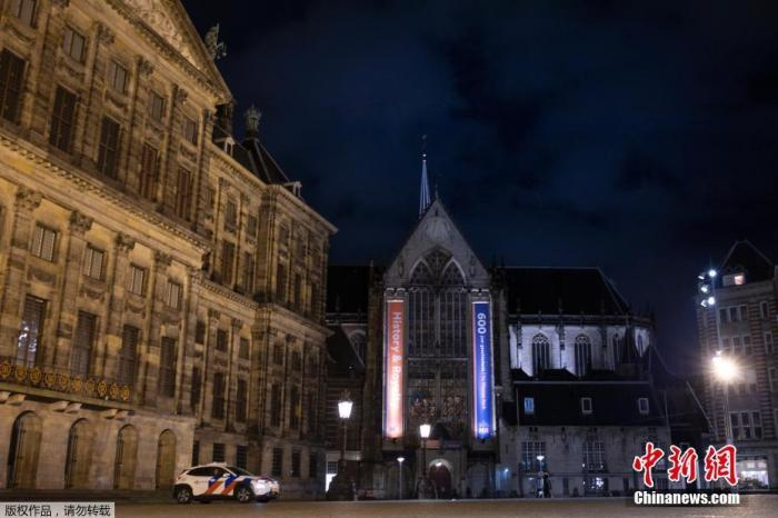 资料图:当地时间1月23日,荷兰阿姆斯特丹,实施宵禁后一辆警车在街头巡逻。