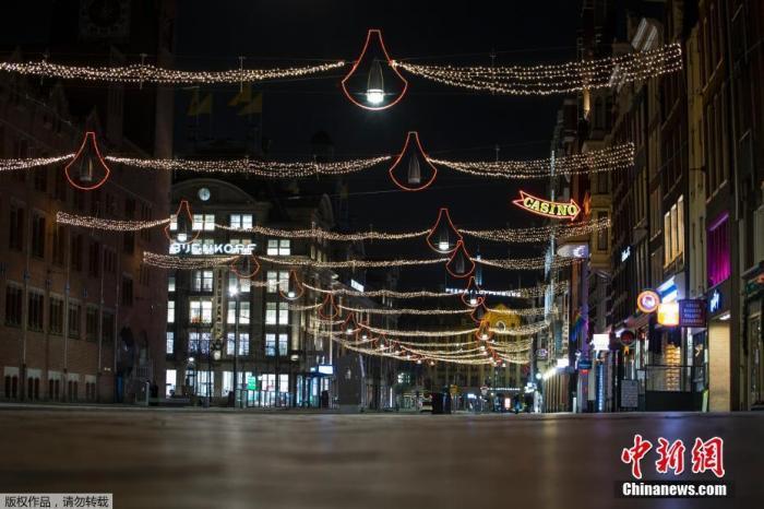 资料图:当地时间1月23日,荷兰阿姆斯特丹,实施宵禁后的街上。