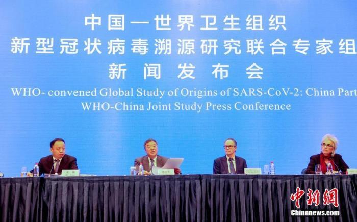 2月9日,中國-世衛組織新冠溯源研究聯合專家組在武漢舉行新聞發布會,通報共同開展新冠病毒全球溯源中國部分的工作情況。圖為新聞發布會現場。 <a target='_blank' >中新社</a>記者 張暢 攝