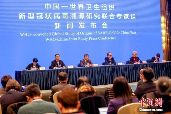 2月9日,中国-世卫组织新冠溯源研究联合专家组在武汉举行新闻发布会,通报共同开展新冠病毒全球溯源中国部分的工作情况。图为新闻发布会现场。 <a target='_blank' href='http://sb138gw.nsb848.com/'>中新社</a>记者 张畅 摄