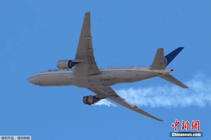 当地时间2月20日,美国联合航空公司一架飞往檀香山的航班在起飞后不久,就因为引擎故障,被迫返回丹佛国际机场。航班上共有241人,包括10名机组人员。所有乘客都安全下了飞机,航空公司正在为他们安排新的航班。据了解,该航班机型为波音777-200型。图为浓烟从客机引擎不断冒出。
