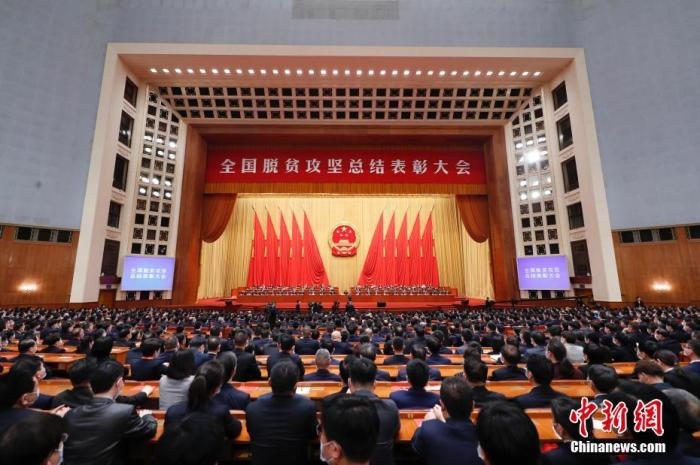 2月25日,全国脱贫攻坚总结表彰大会在北京人民大会堂隆重举行。中新社记者 盛佳鹏 摄