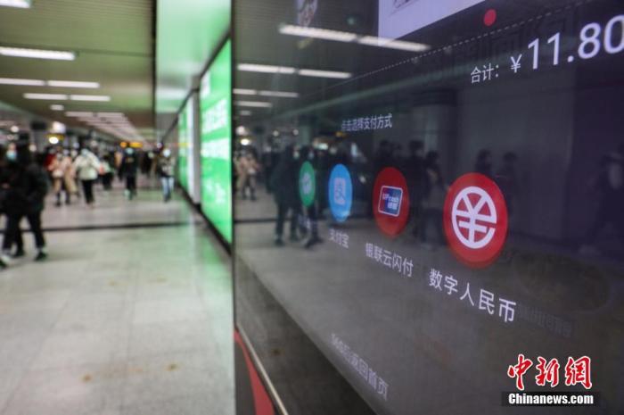 资料图:数字人民币支付测试进上海地铁。 张亨伟 摄