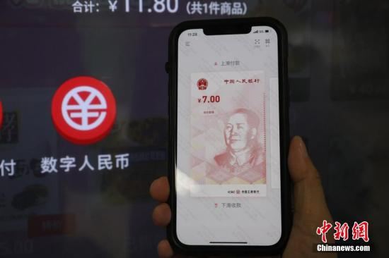 Digital RMB trial expands to include first private bank