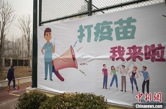 """北京强化疫苗接种 组建疫情处置""""特种兵"""""""