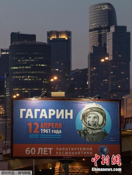"""当地时间2021年4月11日,俄罗斯莫斯科,一块以莫斯科国际商务中心(又称""""莫斯科市"""")的广告牌上印有加加林肖像,纪念人类首次载人航天飞行60周年。据报道,1961年4月12日,苏联成功发射世界上第一艘载人飞船东方一号,航天员加加林成为第一位访问太空的人类使者。"""