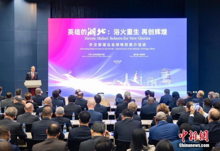 4月12日,中国外交部湖北全球特别推介活动在北京举行。 中新社记者 侯宇 摄