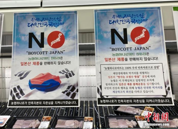 """4月15日,正正在尾我某大年夜型超市海产品卖卖区挂出""""抵御日货""""等标语。针对日本决定将福岛第一核电站核污染水排放进海一事,韩国各界表示抗讲和量疑。 a target='_blank' href='http://www.chinanews.com/'中新社/a记者 曾鼐 摄"""