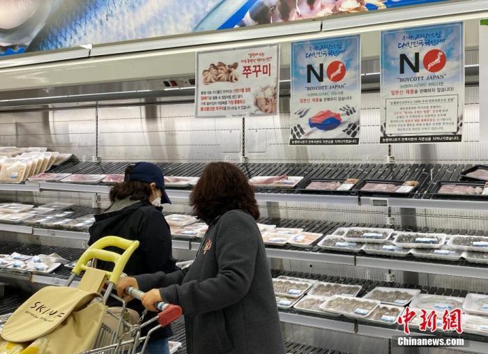 韩国水产团体联合谴责日本核污水排放入海决定