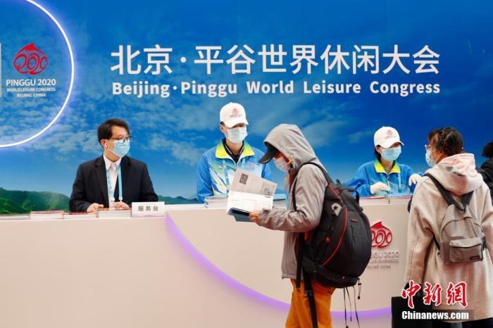 北京·平谷世界休闲大会开幕 打造休闲领域新高地