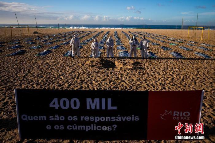 巴西确诊病例累计超1745万例 美洲杯参与者41人新冠检测呈阳性