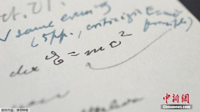 估价高达300万欧元!爱因斯坦手写相对论计算稿将拍卖
