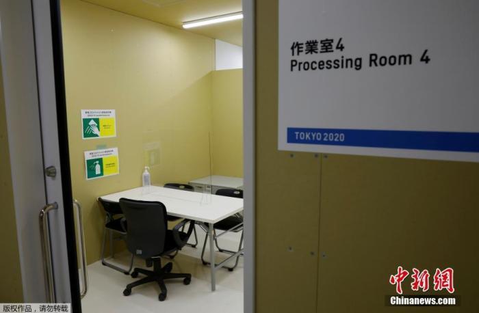 東京奧運會興奮劑檢查站內部。