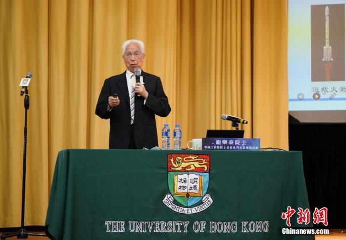 6月24日,中国工程院院士、长征系列火箭总设计师龙乐豪在香港大学发表题为《长征火箭与中国航天》的演讲,现场反应热烈。演讲结束后,港大学生围着龙乐豪院士请教问题,龙乐豪院士耐心解答。图为龙乐豪院士演讲。 中新社记者 张炜 摄