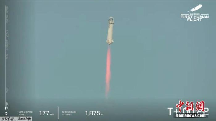 美国蓝色起源完成首次载人太空试飞  公司创始人贝索斯随行
