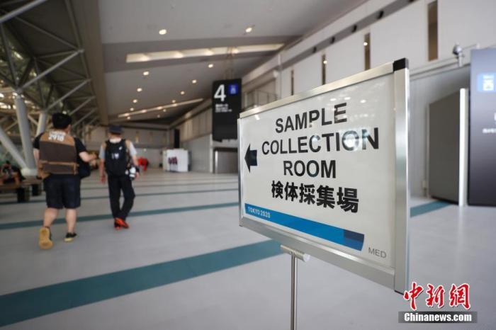 当地时间7月20日,东京奥运会即将开幕,东京奥运会主新闻中心采取了多重防疫措施。图为东京奥运会主新闻中心内设置的核酸检测点。 <a target='_blank' href='http://www.kedivino.com/'>中新社</a>记者 富田 摄