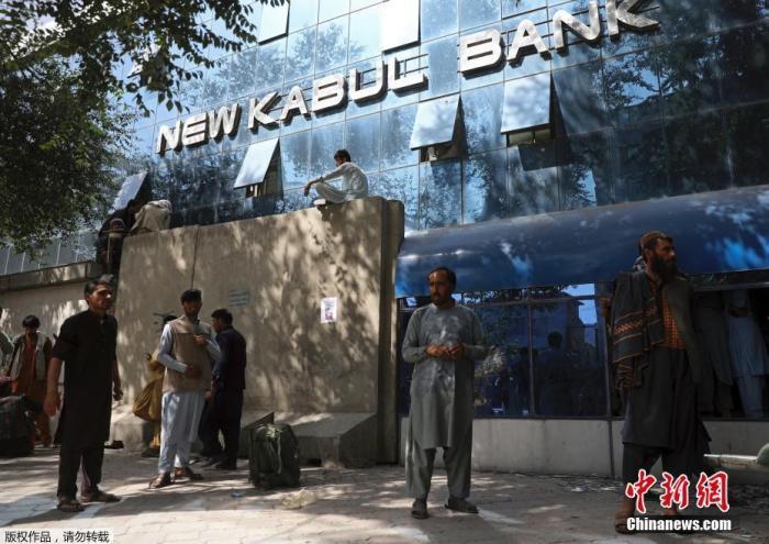 当地时间8月15日,阿富汗首都喀布尔,民众在银行外排队取钱。