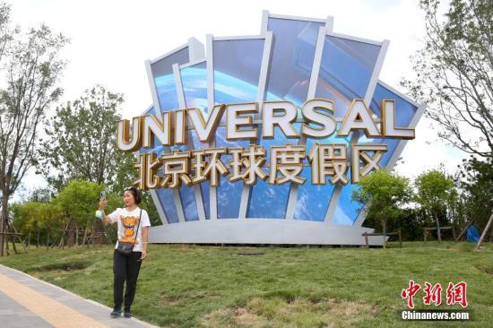 Universal Beijing Resort starts trial run