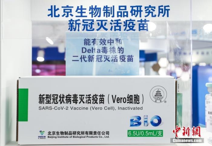9月6日,2021服贸会北京首钢园展区,国药集团中国生物展出的全球首发的抗新冠变异毒株二代疫苗。图为能有效中和Delta毒株的二代疫苗。 中新社记者 贾天勇 摄