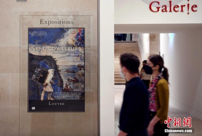 当地时间9月22日,法国卢浮宫时隔一年推出线下新特展,名为《远道而来》,展示各种与贸易和旅行相关的藏品,还特别介绍古丝绸之路等贸易路线。 中新社记者 李洋 摄