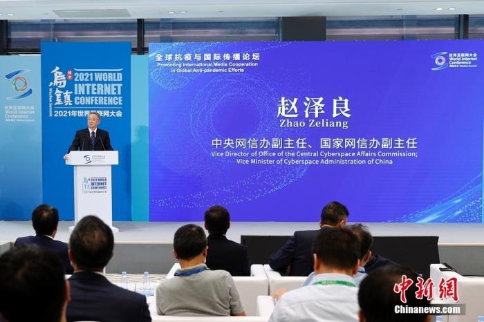 2021世界互联网大会全球抗疫与国际传播论坛举行