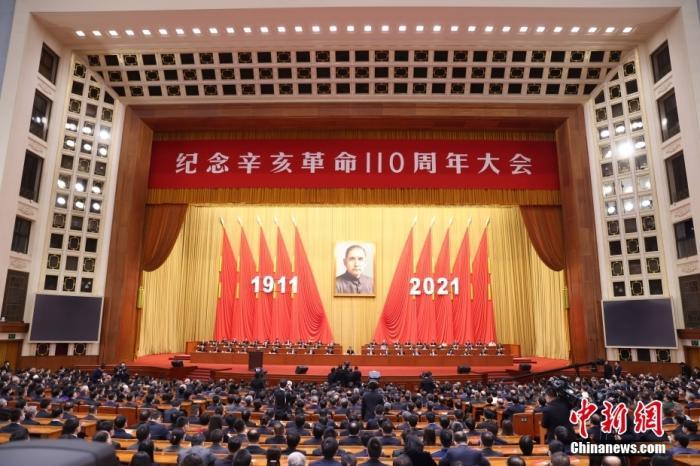 10月9日上午,纪念辛亥革命110周年大会在北京人民大会堂隆重举行。 中新社记者 盛佳鹏 摄
