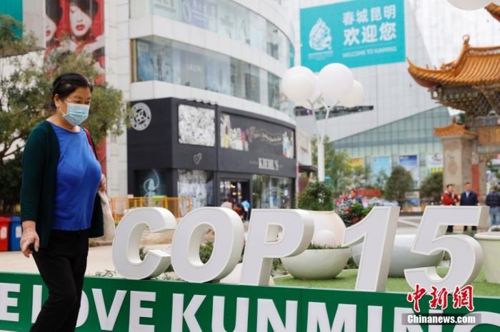 10月11日,云南省昆明市街头的COP15字样前走过。<a target='_blank' href='http://www.chinanews.com/'>中新社</a>记者 李嘉娴 摄