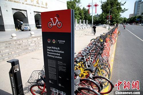 六部门:共享单车押金退款周期不得超过两个工作日